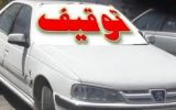 توقیف سواری پژو پارس با ۵۰ میلیون ریال خلافی