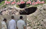 دستگیری ۱۳ حفار غیرمجاز در ایلام