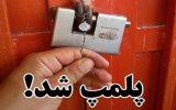پلمب بیش از هزار واحد صنفی متخلف در استان ایلام