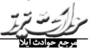 اخبار حوادث استان ایلام