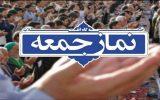 نماز جمعه ۱۷ مردادماه در ایلام اقامه نمیشود