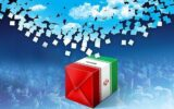 آغاز ثبت نام داوطلبان انتخابات شوراهای شهر در ایلام