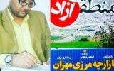 بررسی فرصت ها و تهدید های مناطق آزاد  شهرستان مهران  و دهلران