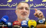 زاکانی: پنج نامزد جریان انقلاب به سمت همگرایی بروند/ کاری نکنیم انتخابات ۹۲ تکرار شود