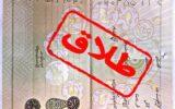 افزایش ۹ درصدی طلاق در ایلام