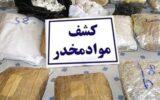 کشف بیش از ۷۸ کیلوگرم موادمخدر در عملیات مشترک پلیس ایلام وخوزستان