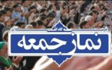 اقامه نماز جمعه در مصلی امام خمینی (ره) ایلام