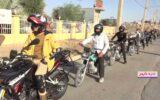 اجرای طرح مشترک پلیس راهور و هیات موتورسواری در دره شهر