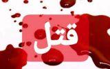 قتل  یک جوان به ضرب گلوله در شهرستان چرداول
