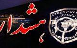 هشدار پلیس فتا ایلام