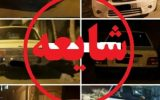 موضوع پلاک فروشی در ورودی های استان ایلام صحت ندارد