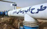 پروژه آبرسانی به ۱۳ روستای استان ایلام افتتاح شد