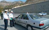 تمهیدات ویژه پلیس ایلام در روزهای پایانی تعطیلات نوروزی