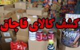 کشف محموله مواد خوراکی قاچاق در ایلام