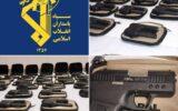 محموله سلاحهای ویژه تروریستی در غرب کشور کشف شد
