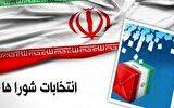 اعلام نتایج شوراهای اسلامی شهر در ایلام