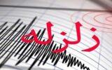 زلزله ۳ ریشتری در پهله زرین آباد