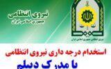 استخدامی درجه داری نیروی انتظامی شهرستان دهلران